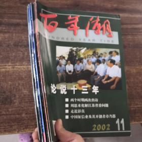 百年潮2002年第6-11期(六本合售)