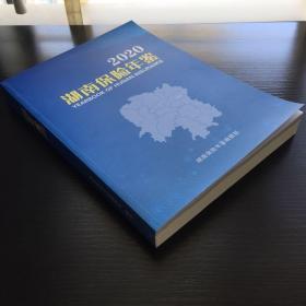 湖南保险年鉴2020