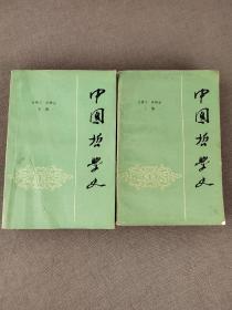 中国哲学史。上下册