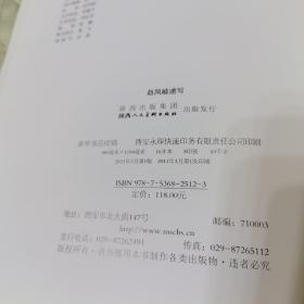 赵凤岐速写