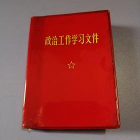 政治工作学习文件(前带主席彩色半身像1面附林题,另有一面彩色毛林合影,70年1版1印 ,小64开)
