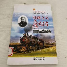 铁路之父詹天佑(走近中国科技先驱)