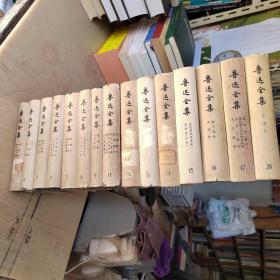 鲁迅全集3.4.5.6.7.8.9.11.12.13.14.15.16.17.20人民文学出版社1973年 精装15合售