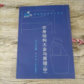 中葛老师服装结构系列工具书:衣身结构大全与原理