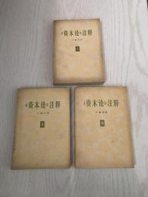 资本论注释 第一卷、第二卷、第三卷(3本合售)