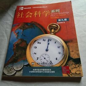 中学英语拓展阅读丛书 社会科学系列9