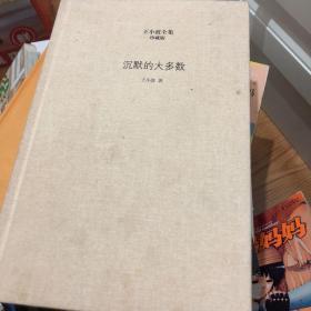 沉默的大多数(珍藏版)/王小波全集