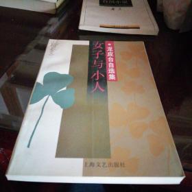 女子与小人 //上海文艺出版社    印刷时间:  1996年4月一版一印.