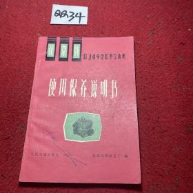 北京牌BJ492Q型汽油机使用保养说明书