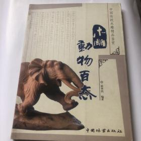 中国传统木雕精品鉴赏:木雕动物百态