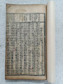 木刻本《赋学正鹄》卷一,78页156面