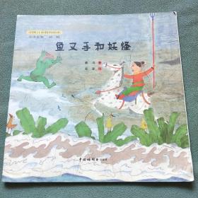 中国儿童原创绘本【鱼叉手和妖怪;神秘来客;遇鬼记】三册合售