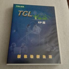 TCL i 家园 XP版:新体验新生活 (无书   仅光盘3张  塑盒装)