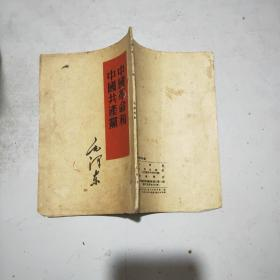 (毛泽东)中国革命和中国共产党(竖版)53年印