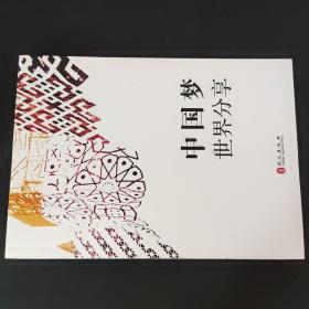 中國夢世界分享