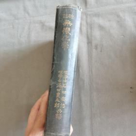 1926年日文版无机化学资料  大正十五年 理學士石田安治 湯田重太郎共譯  新説 無機化學 757页  精装一厚册全
