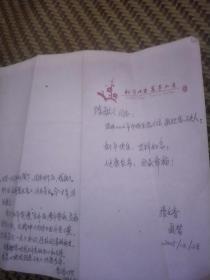 中国现代管理科学研究院院士张文香(浙江镇海人)致陈敏之(顾准之弟)信札一页
