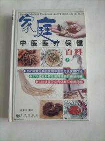 家庭中医医疗保健百科