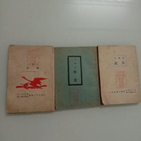 民国初版:小学生日记、小学生作文、小学生诗歌