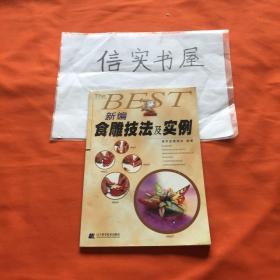 新编食雕技法及实例 (铜版彩图)
