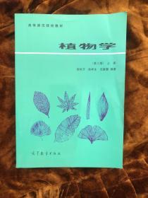 高等师范院校教材-植物学(第二版)上册