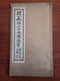 陶瑗印送《楞严经二十五图通章》民国上海道德书局铅印本一册全