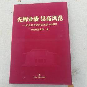 兴辉业绩崇高风范——纪念习仲勋同志延辰100周年
