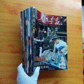 人民画报 (2002年1-12期)【全年合售】【内页干净】