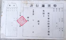 民国时期 陆军第269师 特别通行证 带存根 空白