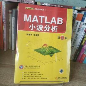 MATLAB工程应用书库:MATLAB小波分析(第2版)