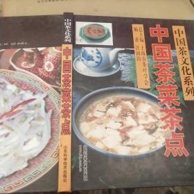 中国茶文化系列:中国茶菜茶点