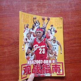 篮球俱乐部2007年10月B版 NBA2007-08赛季观战指南