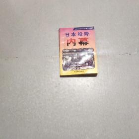 日本投降内幕