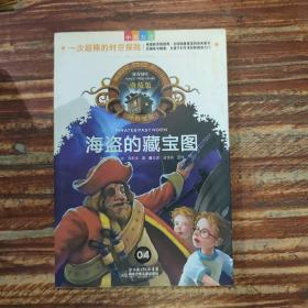 神奇树屋:海盗的藏宝图(中英双语)(典藏版)