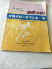 北京市高中物理力学竞赛试题及参考答案汇编第二十.二届第三十一届。