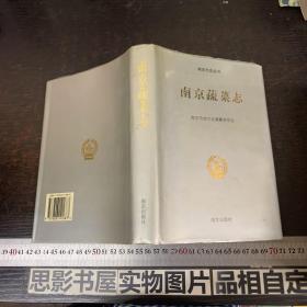 南京蔬菜志(南京市志丛书)精装本
