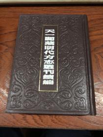 天一阁藏明代方志选刊续编 68 .嘉靖贵州通志  上册 贵州