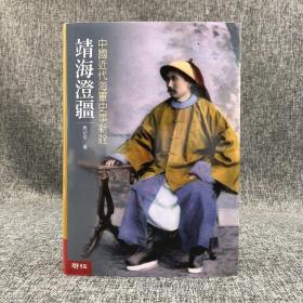 台湾联经版 马幼垣《靖海澄疆:中国近代海军史事新诠》(精装)