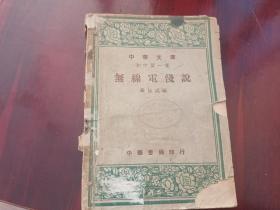 1947年初版  无线电浅说