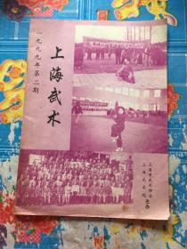 上海武术 一九九九年 第二期