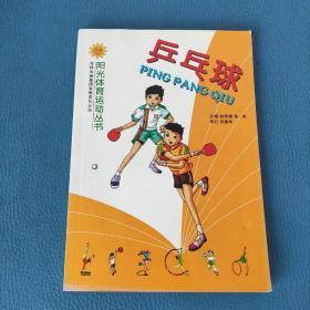 阳光体育运动丛书 乒乓球