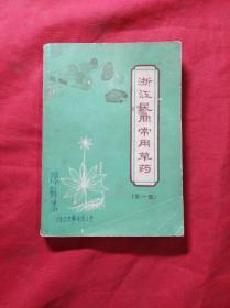浙江民间常用草药(第一集)64开