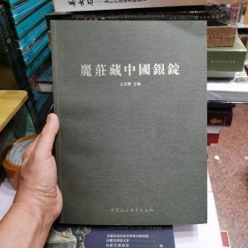 丽庄藏中国银锭
