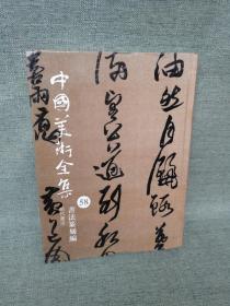 正版 中国美术全集58. 明代书法 书法篆刻编