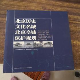 北京历史文化名城北京皇城保护规划
