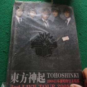 东方神起2008日本演唱会官方写真(精装)附光盘海报