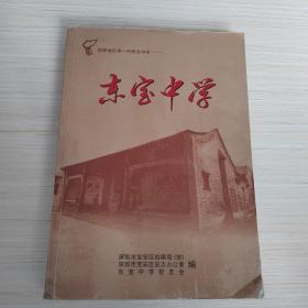 东宝中学 华南地区第一所民主学校