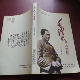 毛泽东在瓦窑堡