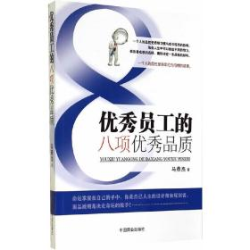 优秀员工的八项优秀品质❤ 马燕杰 著 中国商业出版社9787504486080✔正版全新图书籍Book❤