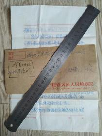 新疆建设兵团顾问李之琛之女李又新寄徐纯信札三页带封